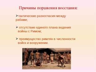 Причины поражения восстания: тактические разногласия между рабами; отсутствие