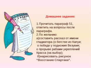 Домашнее задание: 1.Прочитать параграф 51, ответить на вопросы после параграф