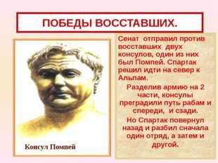 Сенат отправил против восставших двух консулов, один из них был Помпей. Спарт
