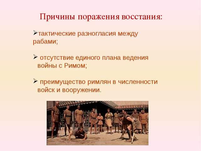 Причины поражения восстания: тактические разногласия между рабами; отсутствие...