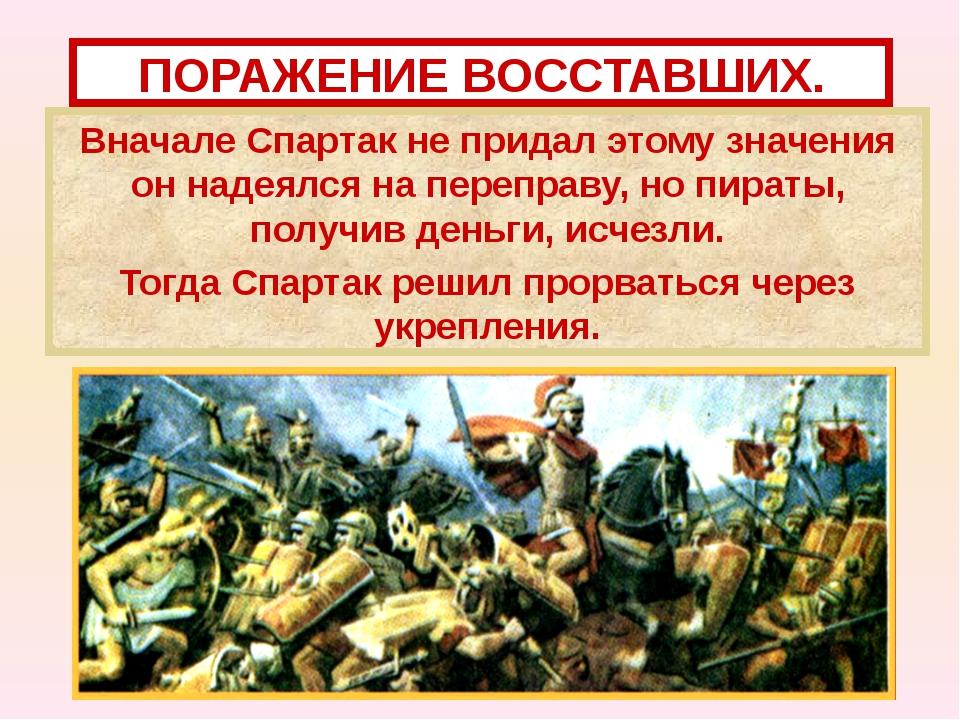 Вначале Спартак не придал этому значения он надеялся на переправу, но пираты,...