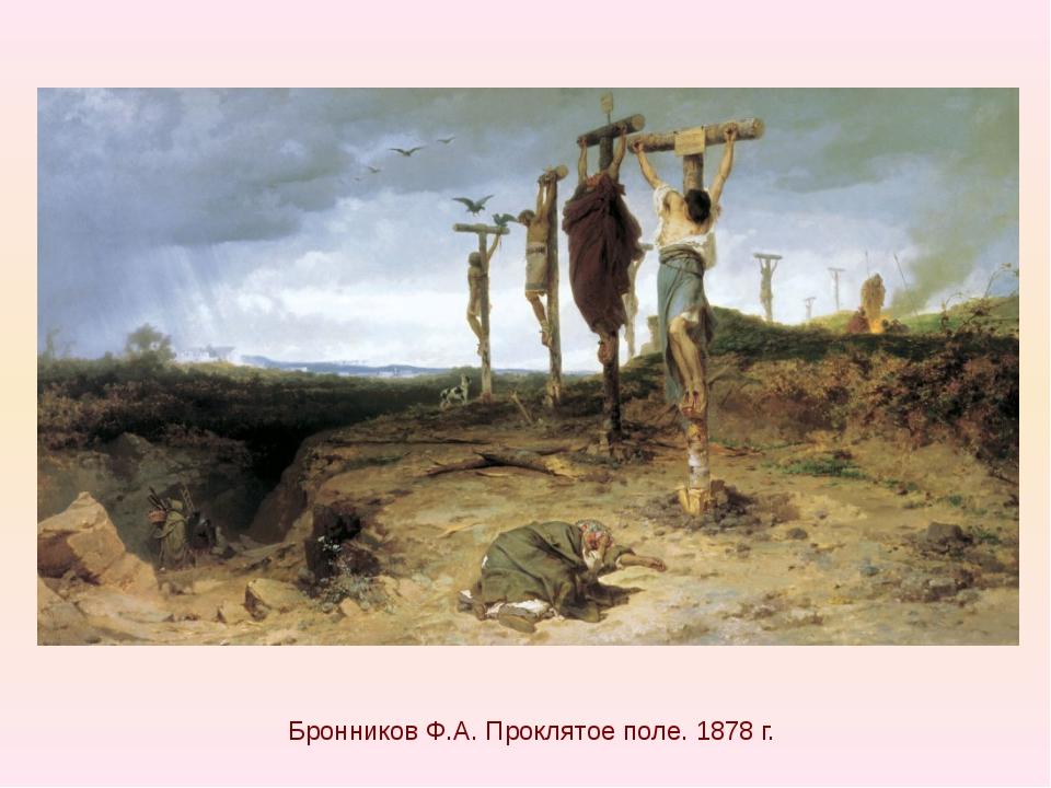Бронников Ф.А. Проклятое поле. 1878 г.