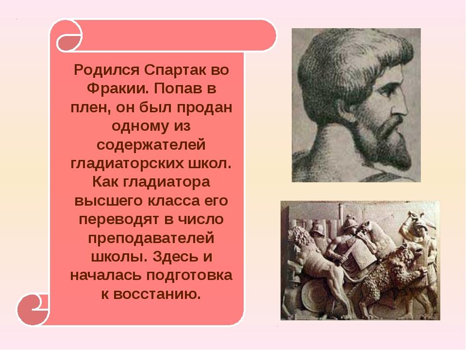 Родился Спартак во Фракии. Попав в плен, он был продан одному из содержателей...
