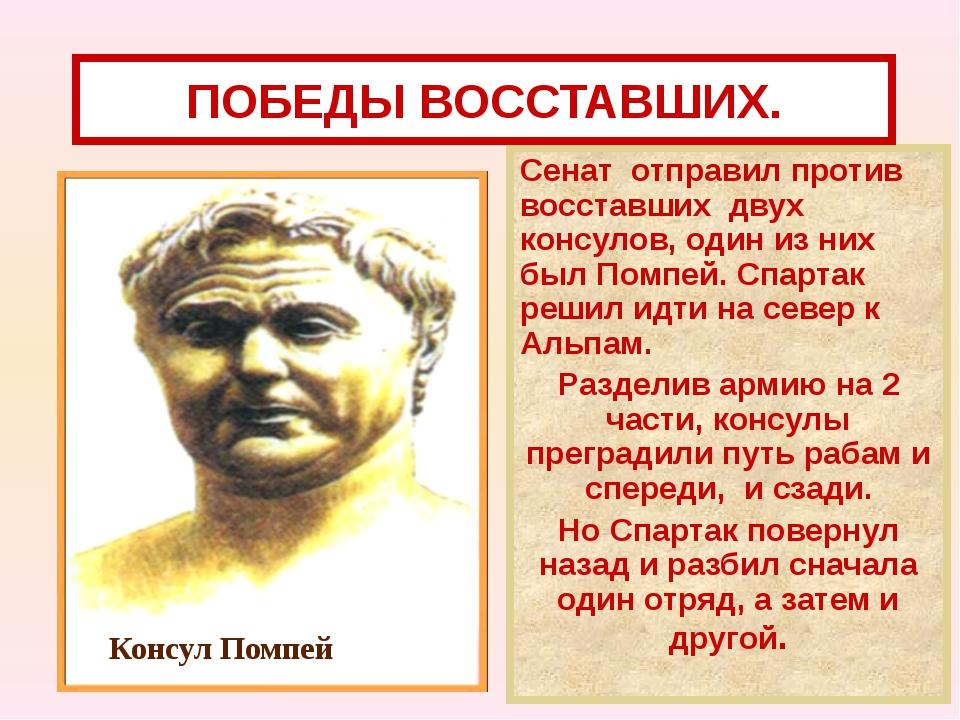 Сенат отправил против восставших двух консулов, один из них был Помпей. Спарт...