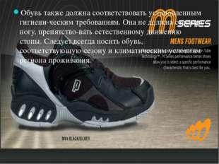 Обувь также должна соответствовать установленным гигиеническим требованиям.