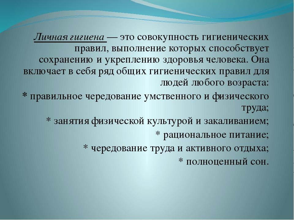 Личная гигиена — это совокупность гигиенических правил, выполнение которых сп...