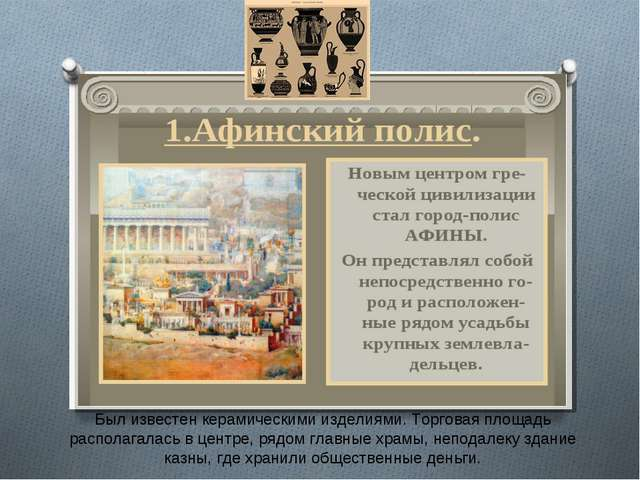 Был известен керамическими изделиями. Торговая площадь располагалась в центр...