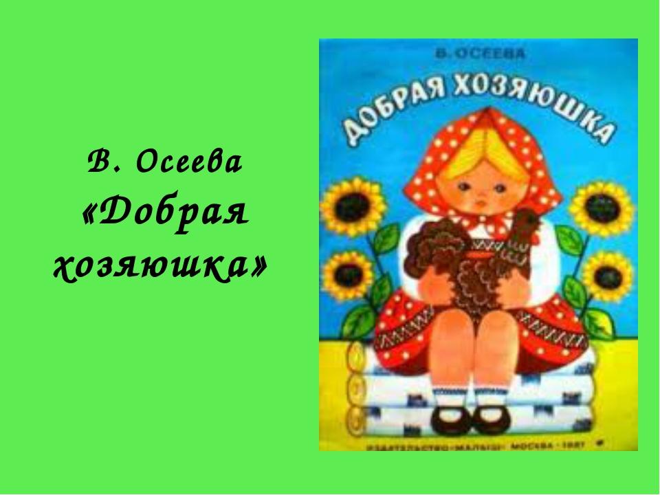 В. Осеева «Добрая хозяюшка»