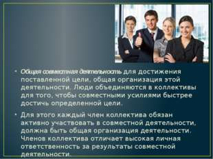 Общая совместная деятельностьдля достижения поставленной цели, общая органи