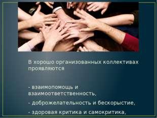 В хорошо организованных коллективах проявляются - взаимопомощь и взаимоответ
