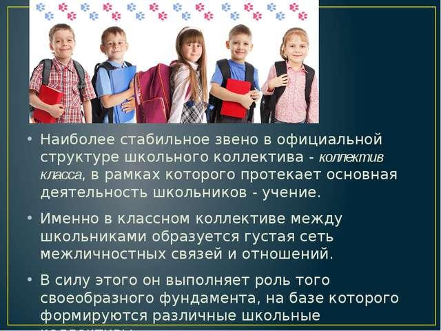 Наиболее стабильное звено в официальной структуре школьного коллектива -колл...