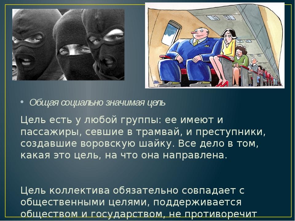 Общая социально значимая цель Цель есть у любой группы: ее имеют и пассажиры...