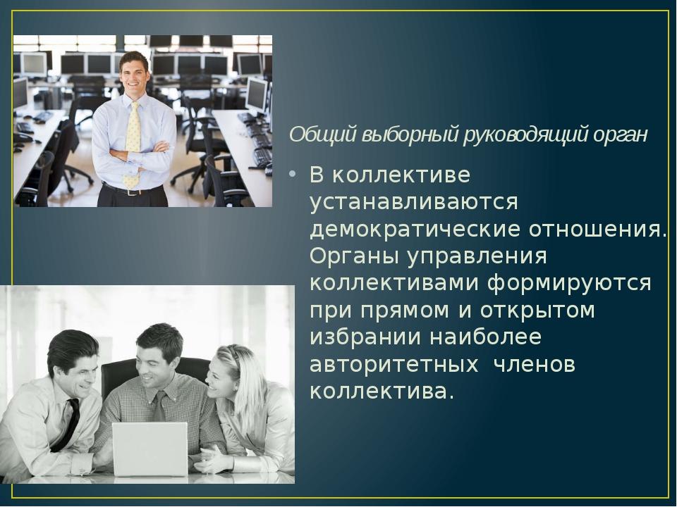 Общий выборный руководящий орган В коллективе устанавливаются демократически...