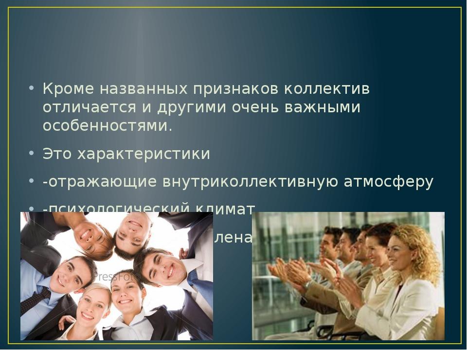 Кроме названных признаков коллектив отличается и другими очень важными особе...
