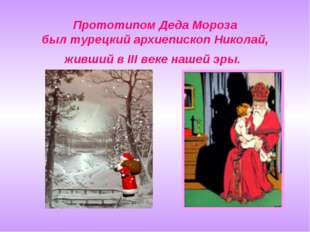 Прототипом Деда Мороза был турецкий архиепископ Николай, живший в III веке на
