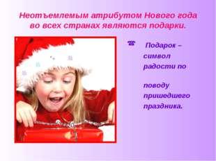 Неотъемлемым атрибутом Нового года во всех странах являются подарки. Подарок