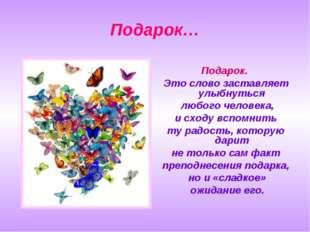 Подарок… Подарок. Это слово заставляет улыбнуться любого человека, и сходу вс