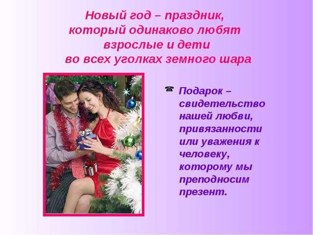 Новый год – праздник, который одинаково любят взрослые и дети во всех уголках...