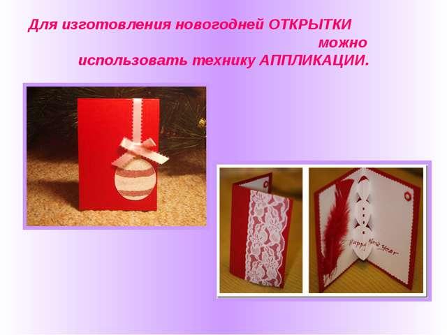 Для изготовления новогодней ОТКРЫТКИ можно использовать технику АППЛИКАЦИИ.