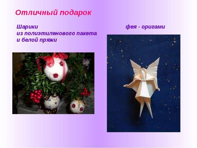 Отличный подарок Шарики фея - оригами из полиэтиленового пакета и белой пряжи