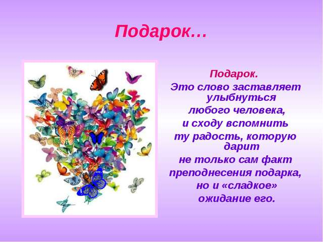 Подарок… Подарок. Это слово заставляет улыбнуться любого человека, и сходу вс...
