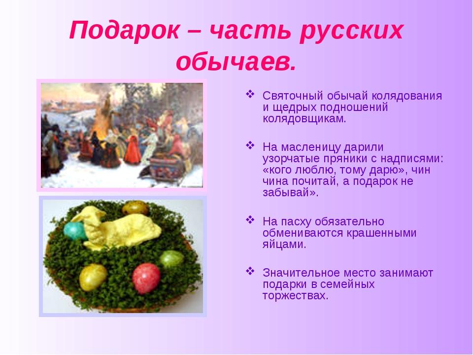 Подарок – часть русских обычаев. Святочный обычай колядования и щедрых поднош...