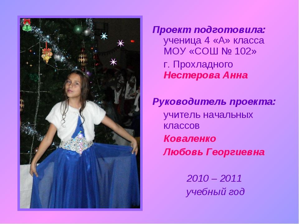 Проект подготовила: ученица 4 «А» класса МОУ «СОШ № 102» г. Прохладного Несте...