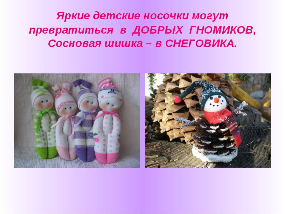 Яркие детские носочки могут превратиться в ДОБРЫХ ГНОМИКОВ, Сосновая шишка –...