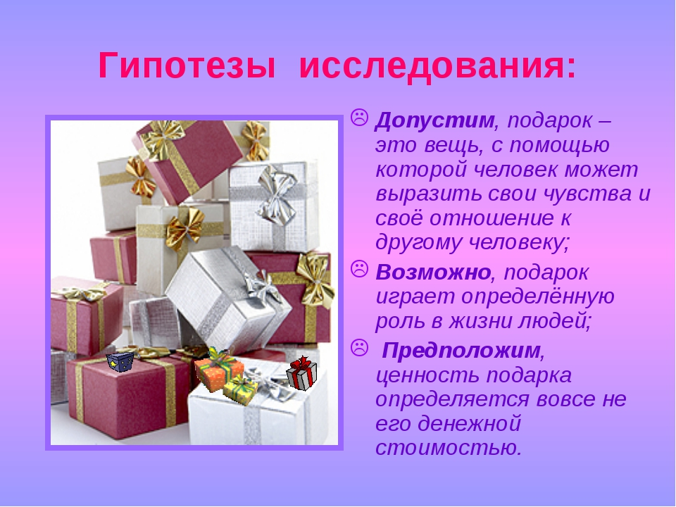Гипотезы исследования: Допустим, подарок – это вещь, с помощью которой челов...
