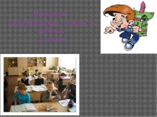 Психолого – педагогическая готовность ребенка к школе