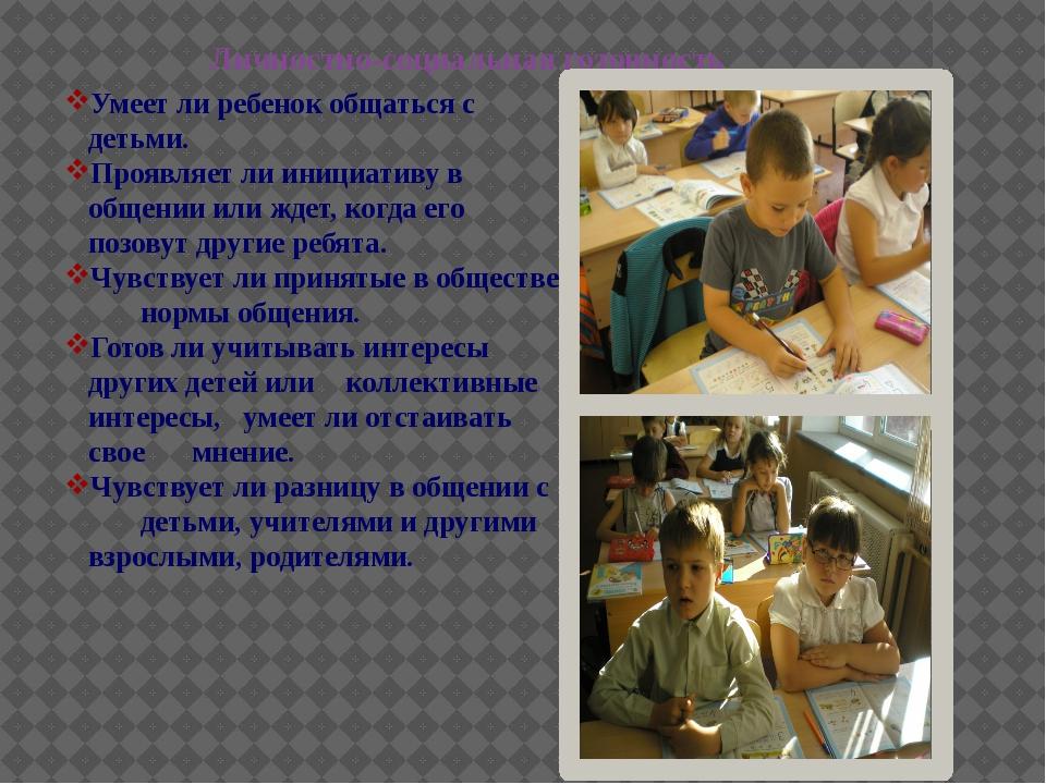 Личностно-социальная готовность Умеет ли ребенок общаться с детьми. Проявляе...