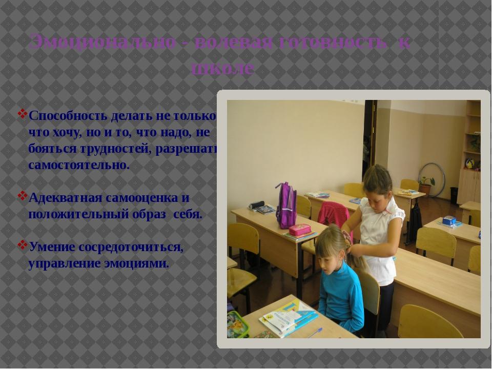 Эмоционально - волевая готовность к школе Способность делать не только то, чт...