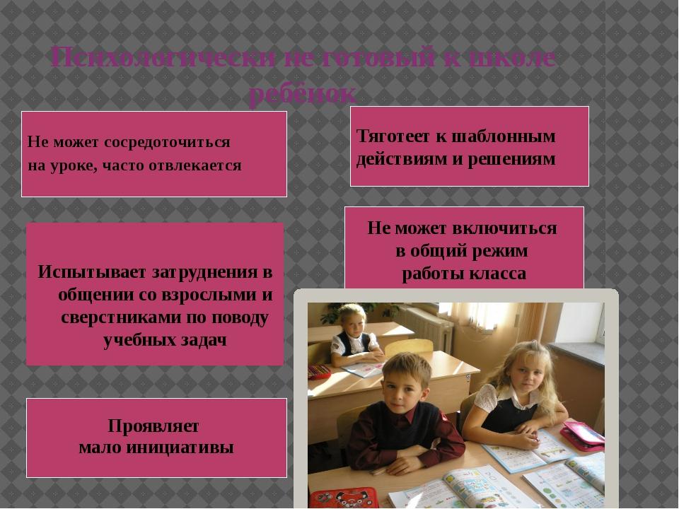 Психологически не готовый к школе ребёнок Не может сосредоточиться на уроке,...