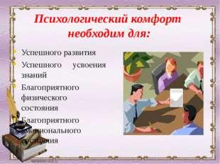 Психологический комфорт необходим для: Успешного развития Успешного усвоения