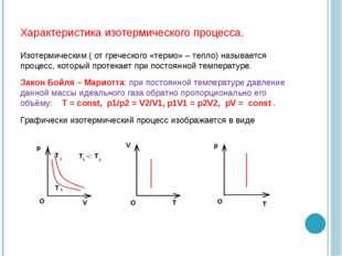 Характеристика изотермического процесса. Изотермическим ( от греческого «терм