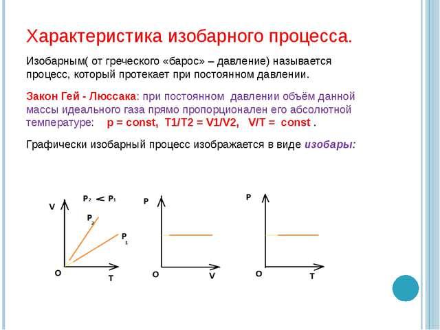 Характеристика изобарного процесса. Изобарным( от греческого «барос» – давлен...