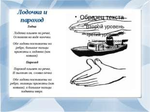 Лодочка и пароход Лодка Лодочка плывет по речке, Оставляя на воде колечки. Об