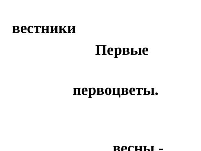 вестники Первые первоцветы. весны -