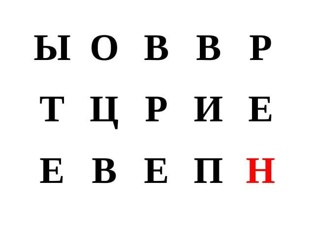 ЫОВВР ТЦРИЕ ЕВЕПН