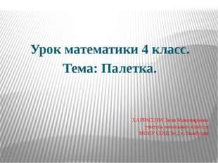 ХАРРАСОВА Зиля Мавлияровна учитель начальных классов МОБУ СОШ № 2 с. бижбуляк