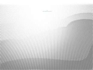 Цель: находить площади различных фигур с помощью палетки.