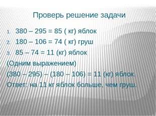 Проверь решение задачи 380 – 295 = 85 ( кг) яблок 180 – 106 = 74 ( кг) груш 8