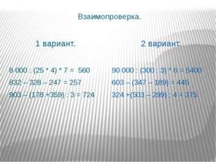 Взаимопроверка. 1 вариант. 8000 : (25 * 4) * 7 = 560 832 – 328 – 247 = 257 9