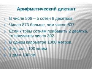 Арифметический диктант. В числе 506 – 5 сотен 6 десятков. Число 873 больше, ч