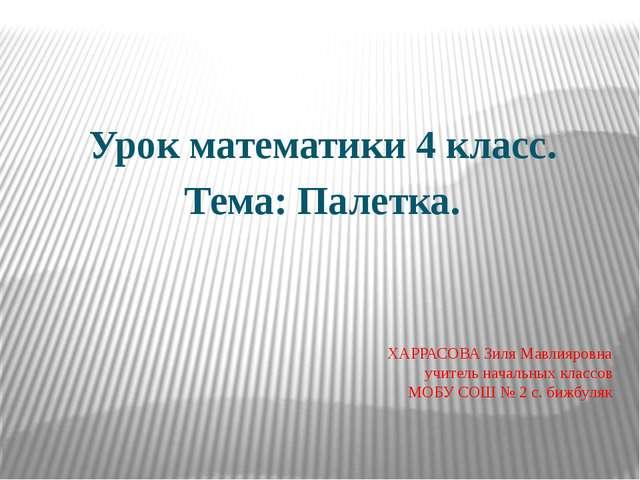 ХАРРАСОВА Зиля Мавлияровна учитель начальных классов МОБУ СОШ № 2 с. бижбуляк...