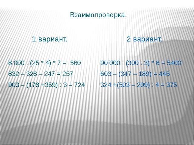 Взаимопроверка. 1 вариант. 8000 : (25 * 4) * 7 = 560 832 – 328 – 247 = 257 9...