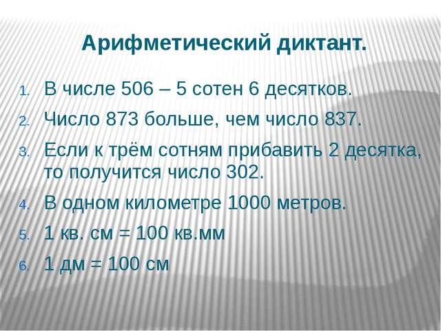 Арифметический диктант. В числе 506 – 5 сотен 6 десятков. Число 873 больше, ч...