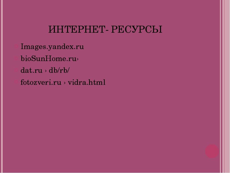 Images.yandex.ru bioSunHome.ru› dat.ru › db/rb/ fotozveri.ru › vidra.html ИНТ...