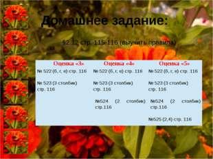Домашнее задание: §2.12 стр. 115-116 (выучить правила) Оценка «3» Оценка «4»