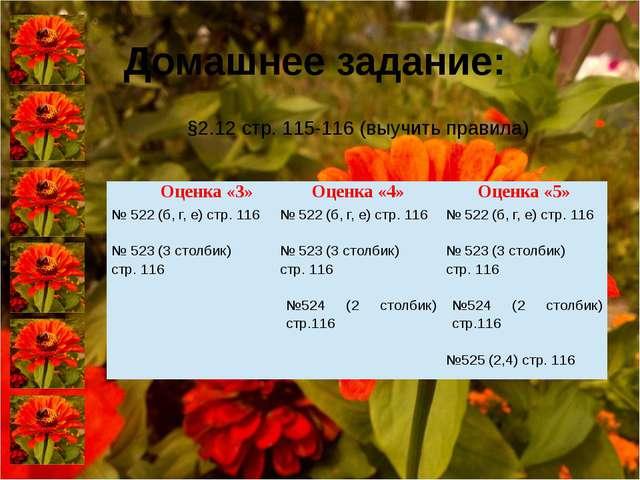Домашнее задание: §2.12 стр. 115-116 (выучить правила) Оценка «3» Оценка «4»...